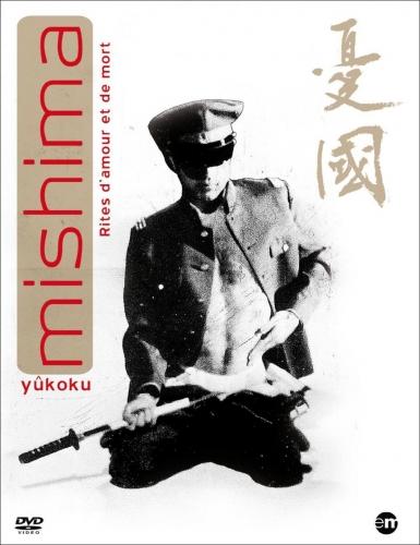 Mishima_Yukoku.jpg